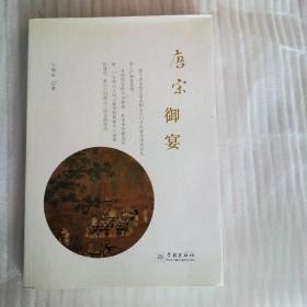 唐宋御宴(作者签名)