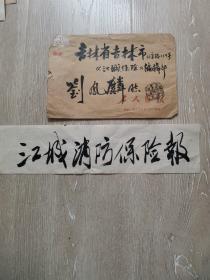 江城消防保险报头(毛笔)(可能是名家所写)