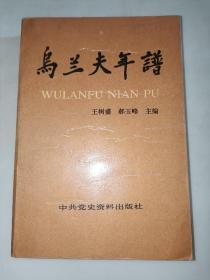 乌兰夫年谱(上卷) 89年一版一印  王树盛  签名