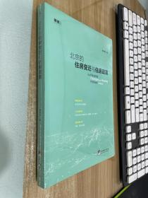 北京的住房变迁与住房政策