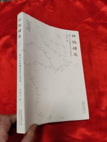 物微补志 ——茶马古道的记忆与变迁   【16开】