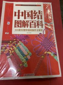 中国结图解百科