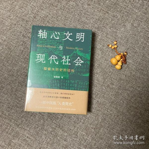 轴心文明与现代社会:探索大历史的结构,9787520720106,,