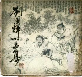 劉國輝小品集(12開冊頁裝、劉國輝簽名)