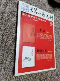 长篇小说选刊 特刊10卷 (第八届茅盾文学奖专号)