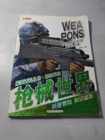 小笨熊中国少年儿童百科全书·探索百科丛书·军事天地:枪械世界