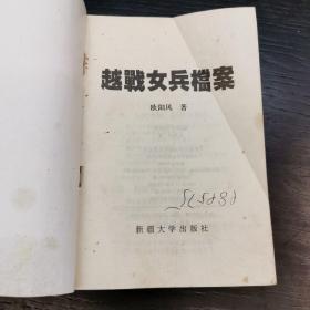 越战女兵档案
