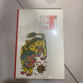 武强年画:马习钦