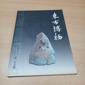 东方博物 第二十七辑