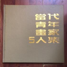 边平山毛笔签名赠本《当代青年画家5人集》