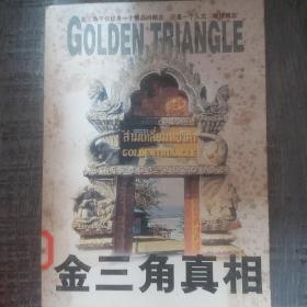 金三角真相(小16开A)