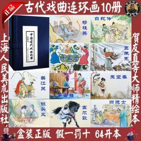中国古代戏曲故事 连环画全套10册 老版本 贺友直等 全新正版盒装