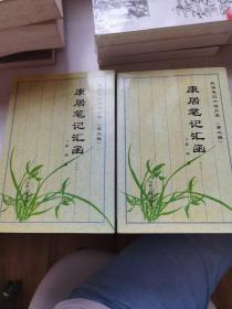 康居笔记汇函 一、二 全二册