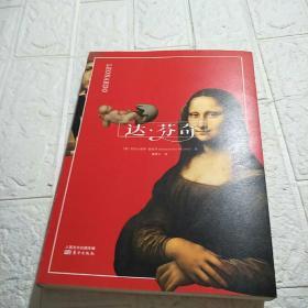 达·芬奇 逝世500周年纪念版