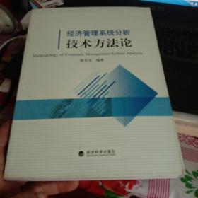 经济管理系统分析技术方法论