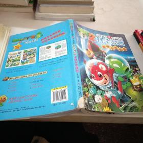 植物大战僵尸2·武器秘密之你问我答:科学漫画(发明与发现卷)