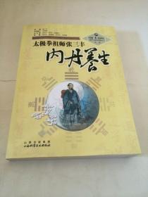 太极拳祖师张三丰内丹养生
