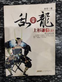 乱.龙-上杉谦信(上):勇与义的化身