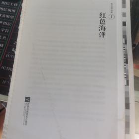 红色海洋(《韩松精选集》Ⅰ)(无封面)