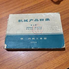 机械产品目录.第九册.金属切削机床 锻压机械 铸造设备 木工机械 1970年文革版