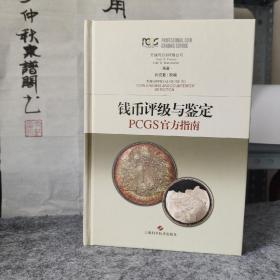 钱币评级与鉴定PCGS官方指南作者孙克勤签名盖章 全新正版