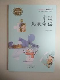 中国儿歌童谣