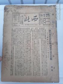 1938,共产党延安光华印刷《西北》,毛泽东,八路军等。李初梨,徐彬如等主编。仅见印刷品,以前只见延安光华的钞票(光华是印钞厂)