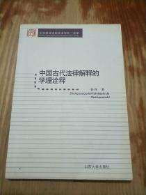 中国古代法律解释的学理诠释