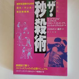日文原版《秒杀术》