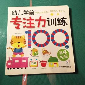 海润阳光·幼儿学前专注力训练100图:第4阶段