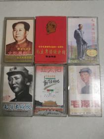 毛泽东系列磁带(6盘合售)
