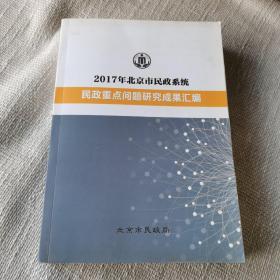 2017年北京市民政系统 民政重点问题研究成果汇编