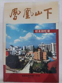 凤凰山下回忆录  福建省福清第一中学