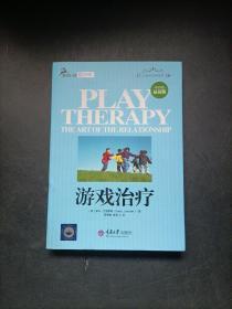游戏治疗 第4版