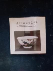 清宫中珐琅彩瓷特展/故宫博物院