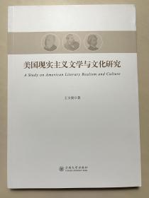 美国现实主义文学与文化研究
