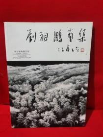 刘祖鹏画集 部分被收藏作品 1996—2013 签名本
