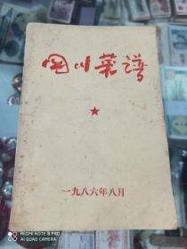 四川菜谱  封面带五星图案