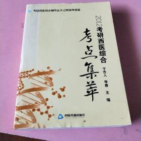 考研西医综合辅导丛书之跨越考纲篇:2012考研西医综合考点集萃