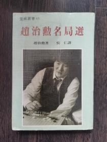 日本围棋丛书《赵治勋名局选》