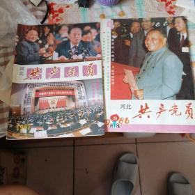 河北共产党员 1987年1112合刊,党的十三次代表大会。1986年4/2册合售