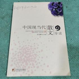 中国现当代散文导读