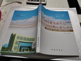 风雨兼程五十载砥砺前行谱新章:中国地震局第一监测中心志暨成立50周年纪念