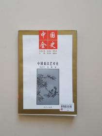 中国秦汉艺术史