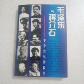 毛泽东与蒋介石半个世纪的较量