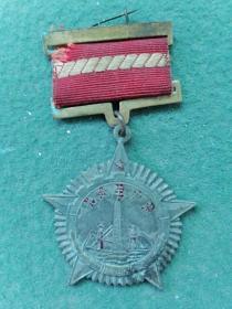 1958年(地质资料)湖北省地质局云应地质队(奖)《奖章》稀少见