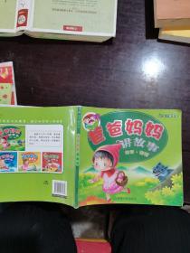 青苹果亲子故事集·爸爸妈妈讲故事:分享 慷慨