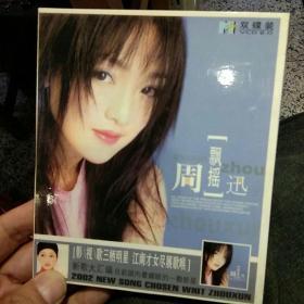【收藏VCD光盘2张合售】周迅  飘摇   黑龙江文化音像出版社【图片为实拍,品相以图片为准】