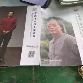宁波市非国有博物馆(2019年2,3期)