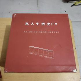 私人生活史全5册+索引 共6本合售